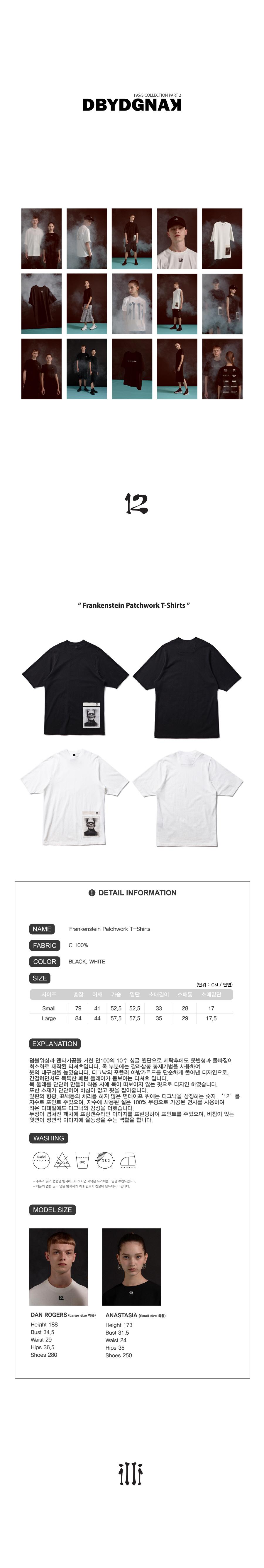 디그낙12(DGNAK12) Frankenstein Patchwork T-Shirts (BK)